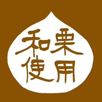 """Japanese calligraphy characters """"Used Japanese chestnut"""""""