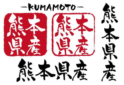 From Kumamoto Prefecture