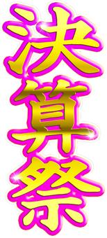 Logo settlement festival