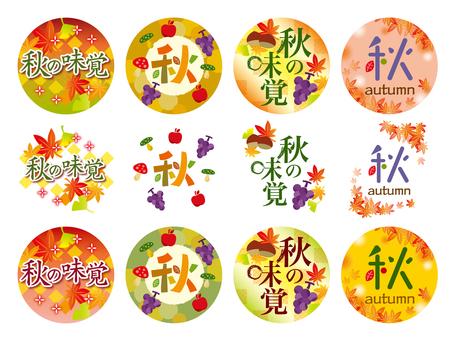 Title Icon _ Autumn / Autumn taste _ yen