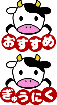 Bovine Pop (beef / recommended)