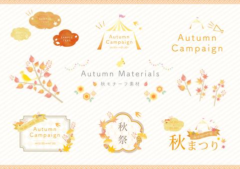 秋水彩風素材1