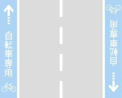 自行車專用道路(帶字母)