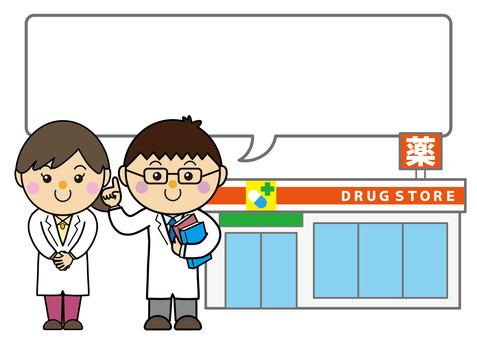 Building 07_05 (pharmacy, pharmacist, balloon)