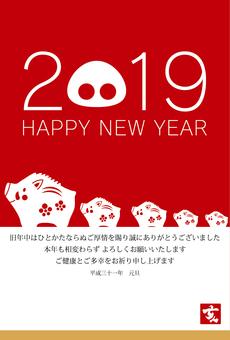 Thẻ năm 2019 Thẻ năm mới Sơn gia đình - Vị trí thẳng đứng