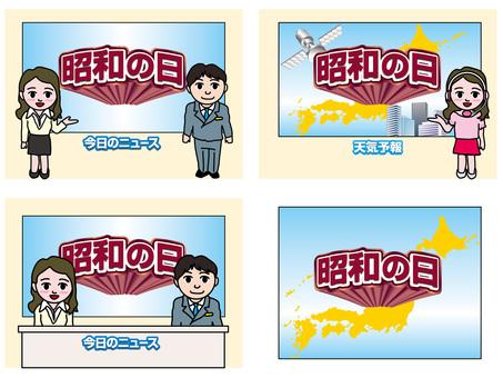 News program (15) Showa Day