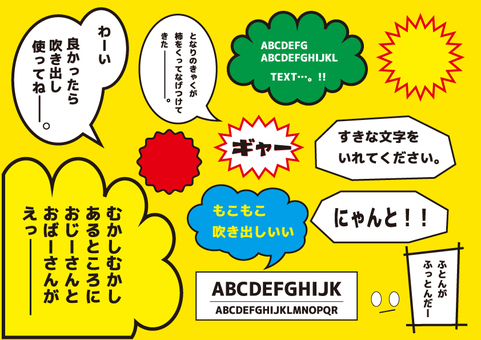 Speech balloon set 1