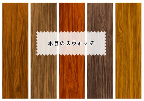 Swatch wood grain