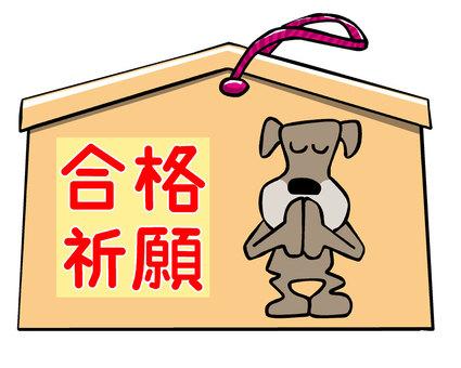 Dog B acceptance prayer