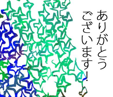 Thank you very much. Starry sky
