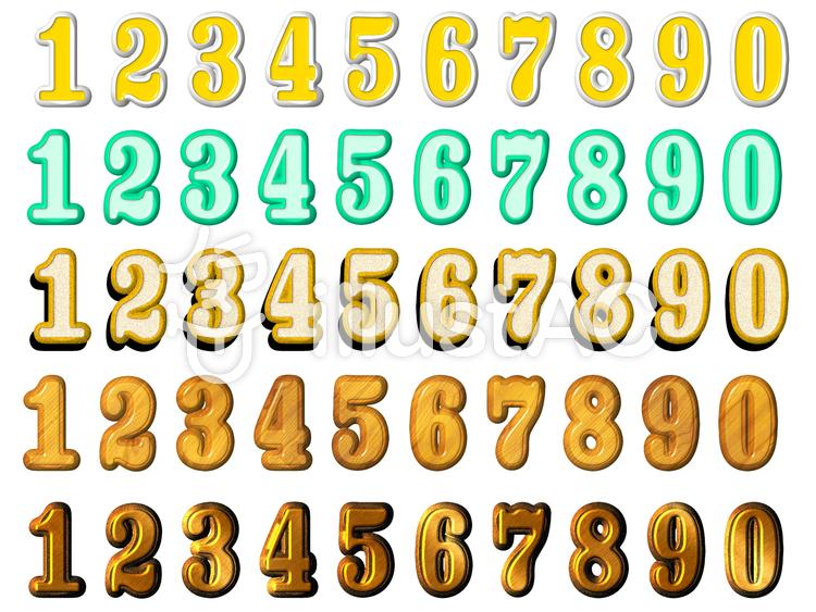 数字の文字2(立体)詰め合わせのイラスト