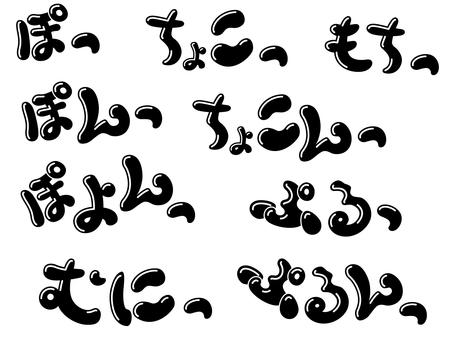Onomatopoeia 1 - Hiragana (black and white)