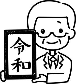 令和-新元号を発表する男性