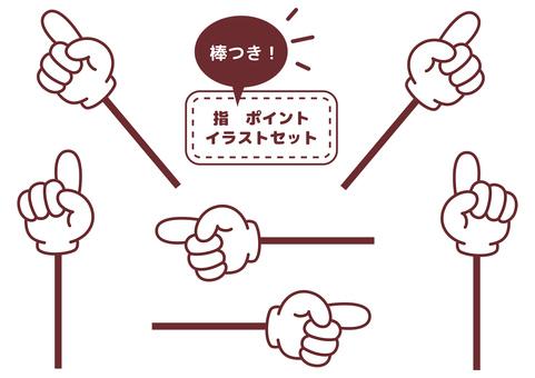 손가락질 막대기 포인트 세트