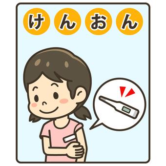 Antivirus 5_ temperature measurement 4