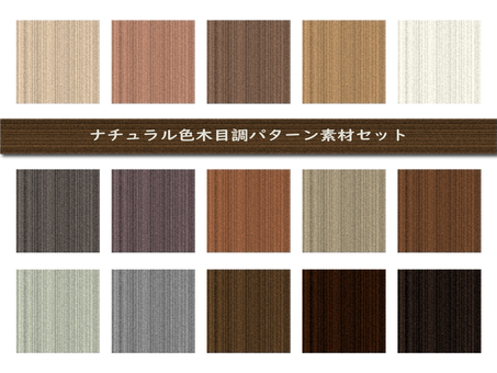 Natural color woodgrain pattern material set