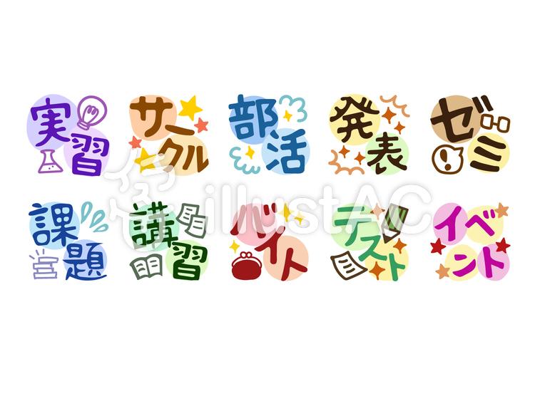 デコ文字風アイコン学生イラスト No 964389無料イラストなら