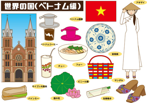Vietnam various