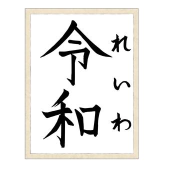 Rekazu Kana Shingen No. Washi