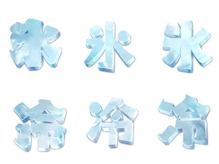 Frozen letters of [ice] and [cold]