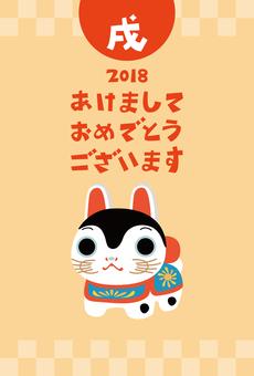 年賀状2018戌年 犬張り子