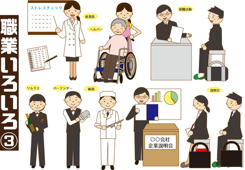 Various occupations ③