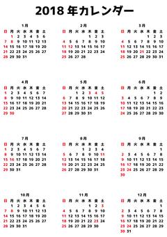 2018年日曆