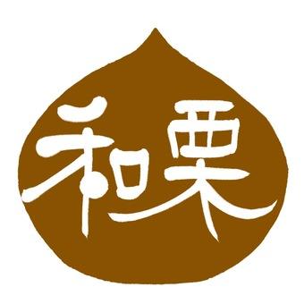 "Japanese calligraphy ""Japanese chestnut"" brown"