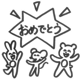 Congratulations congratulations ~ ♡