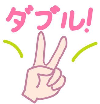 Hand (hand gesture) double