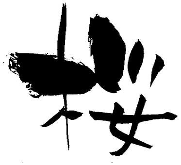 """Brush character """"cherry tree"""" ②"""