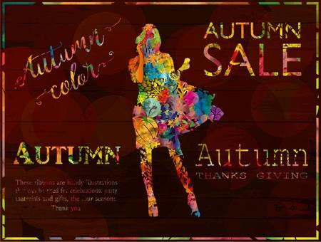 設計:秋季購物
