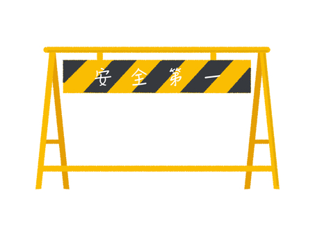 Barricade Exclusion Construction Safety First