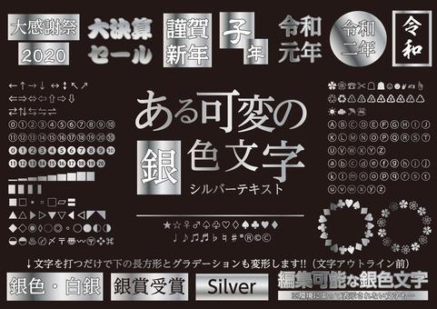 編集可能な銀色文字-年賀状に使える令和