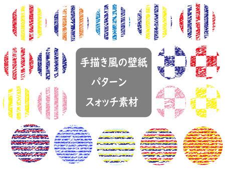 手描きのパターン壁紙セット