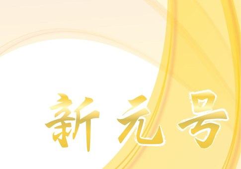 New era (yellow)
