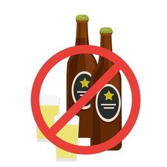 알코올 금지