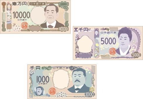 新鈔票集錢法案新法案