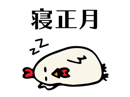 Rooster's Sleeping Lunar New Year