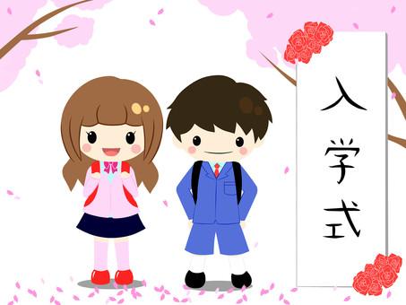 School entrance ceremony