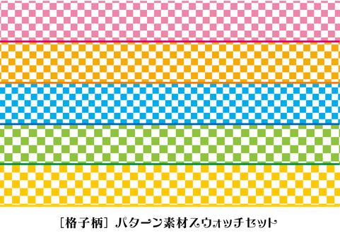 Lattice pattern / checkered pattern: Swatch material