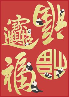 パンダと福