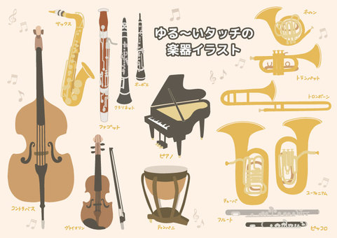 [Set] Orchestra Wind Instruments