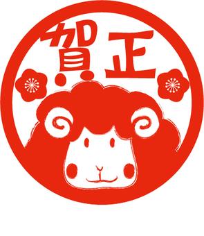 Kagami stamp style fluffy sheepskin