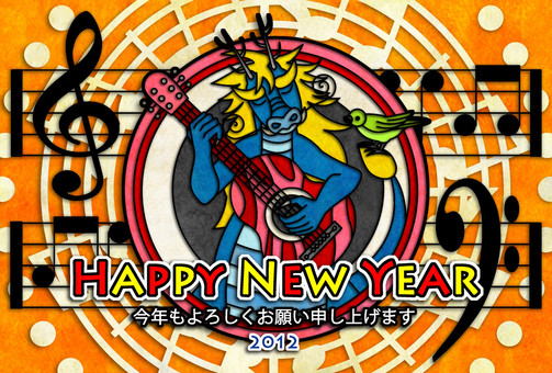 2012 Dragon year New Year's card guitar playing dragon 2