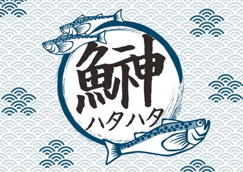 Akita Specialty 1