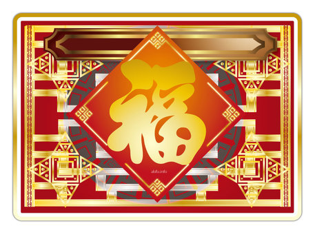 Chinese novelty example