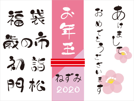 New Year's card letter material set