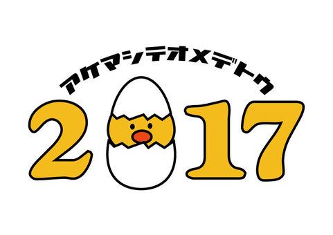酉年2017
