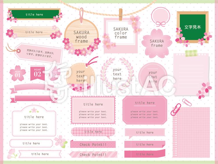 春フレームセット01桜のイラスト